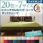 綿タオル地 布団カバー 10色から選べる コットンタオルのベッド用ボックスシーツ ワイドキングサイズ