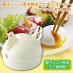 電子レンジでゆで卵 エッグボイラー 半熟ゆでたまごメーカー(4個用)