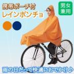 自転車用レインコート フード付きポンチョ レディース メンズ 携帯ポーチ付レインポンチョ ネイビー/オレンジ