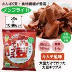 ノンフライ 大豆チップス キムチ 50g×10袋セット