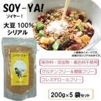 国産大豆使用 SOY-YA(ソイヤー) シリアル 200g×5袋セット