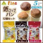 袋入りパン 紙コップパン 同種12個セット 防災グッズ 非常食 保存食