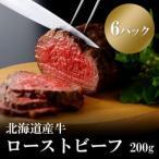 北海道産牛ローストビーフ 200g  6パック