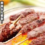 東北 秋田県B級グルメ焼肉用・焼き鳥用 送料無料 業務用国産豚肉 豚バラ軟骨串 25串セット