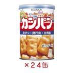 乾パン お菓子 缶詰 防災グッズ 非常食 保存食 ブルボン 缶入カンパン(キャップ付) 100g 24缶セット