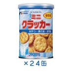 ミニクラッカー お菓子 缶詰 防災グッズ 非常食 保存食 ブルボン 缶入ミニクラッカー(キャップ付) 75g 24缶セット