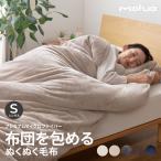 マイクロファイバー布団カバー 毛布 mofua モフア布団を包めるぬくぬく毛布 シングルサイズ