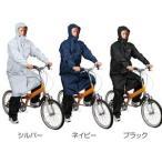 サイクル用レインコート 自転車用に最適!  雨の日の自転車乗車時に最適な運動性を、高い次元で実現した...