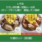 牡蠣の缶詰 ムール貝の缶詰 レモ缶 ひろしま牡蠣・宮島ムール貝(オリーブオイル漬け 藻塩レモン風味) 65g 各種5個セット