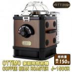 OTTIMO(オッティモ) 家庭用焙煎機 コーヒービーンロースター J-150CR 送料無料