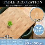 貼ってはがせるテーブルデコレーション ディズニー ウッドミッキー LBR(ライトブラウン) 90×150cm