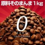 ショッピングチョコ そのまんまディアチョコレート ミルク味/ビター味 訳あり 不揃い 業務用 メガ盛り 板チョコの原料