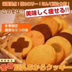 冬の豆乳おからクッキー 1kg 送料無料 訳あり ダイエットクッキー