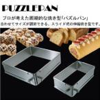 サイズ調節可能なスライド式 スイーツ ケーキ パン用焼き型 業務用 ステンレス製 パズルパン 大サイズ 正方形