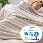 ブランケット カラー10色 mofua モフア プレミアムマイクロファイバー毛布 セミダブルサイズ