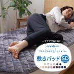 敷き毛布 カラー10色 mofua モフア プレミアムマイクロファイバー敷パッド セミダブルサイズ