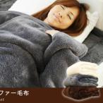 ロングファータイプのマイクロファイバー毛布 NEWマイクロミンクファー毛布 シングルサイズ