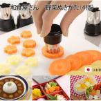 野菜型抜き 家庭用 和食屋さん 野菜ぬきがた(4個)