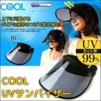 uvカット サンバイザー レディース帽子 COOL UVサンバイザー