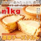 リニューアル チーズケーキ 大容量 訳ありスイーツ 濃厚チーズタルト どっさり 1kgセット