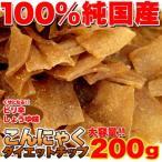 こんにゃくチップス おやつ おつまみ 低カロリー ダイエットこんにゃくチップ200g