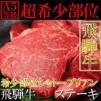 飛騨牛ステーキ用牛肉 A5ランク 希少部位シャトーブリアン 飛騨牛 A5等級 ヒレステーキ100g×5枚 送料無料