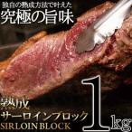 ホテル御用達 ステーキ用牛肉 熟成サーロインブロック1kg 送料無料