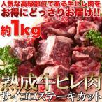 熟成肉 ステーキ用牛肉 オーストラリア産 熟成牛ヒレ肉サイコロステーキカット1kg 送料無料