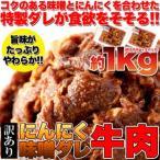 訳あり にんにく味噌ダレ牛肉1kg (約500g×2パック) 送料無料