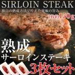 ホテル御用達 ステーキ用牛肉 熟成サーロインステーキ約450g (約150g×3)  送料無料