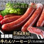 ソーセージ 牛タン使用 業務用 牛たんソーセージ(黒胡椒) 約600g 送料無料