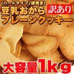 ハードタイプ おからクッキー 1kg くっきー 訳あり 固焼き 豆乳おからクッキープレーン 約1kg