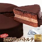 魅惑のザッハトルテ 5号サイズ チョコ スイーツ チョコレートケーキ ホールケーキ