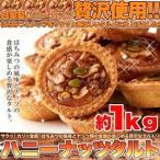 訳ありスイーツ 大容量 はちみつとナッツのタルト 洋菓子 訳あり ハニーナッツタルト 1kgセット