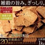 ダイエットクッキー くっきー 20雑穀入り豆乳おからクッキー1kg 送料無料