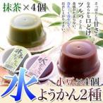 和菓子 羊羹 訳ありスイーツ 甘ささっぱり 水ようかん(小豆・抹茶) 2種×4個セット