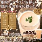 お徳用 発酵焙煎 国産雑穀パウダー500g