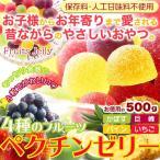 フルーツゼリー詰め合わせ 訳ありスイーツ 4種のフルーツペクチンゼリー500g (かぼす、巨峰、パイン、いちご)