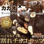 ハイカカオ78 割れチョコナッツ200g ゆうメール便発送 送料無料