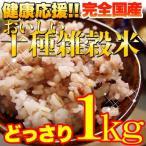 十種雑穀米 どっさり 1kg (丸麦 胚芽押麦 発芽玄米 黒米 赤米 もちきび たかきび ひえ もち粟 はと麦)