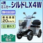 アクセス製 電動ミニカー シルドLX4W(4輪)後ろカゴ付き定員1名【送料無料(一部地域除く)】