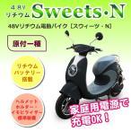 電動バイク スウィーツ NL1 リチウム電池 グレー