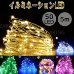LED イルミネーションライト ジュエリーライト 50球 5M 電池式