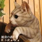 猫の置物 リアルな猫の置物 ぶらさがりキャット ブラウングレー ねこのフィギア ネコのオブジェ ガーデニング 玄関先 陶器 アメショー