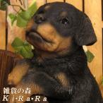 リアルな犬の置物 ぶらさがりロットワイラー 子いぬのフィギア イヌのオブジェ ガーデニング 玄関先 陶器