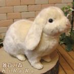 Yahoo!雑貨の森 Ki・Ra・Ra Yahoo!店リアルなウサギのぬいぐるみ ロップイヤー アニマル雑貨・置物・可愛い動物グッズ うさぎのフィギュア