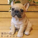 リアルな犬の置物 フレンチブルドッグ お座りタイプ 子いぬのフィギア イヌのオブジェ ガーデニング 玄関先 陶器