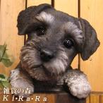 犬の置物 シュナウザー リアルな犬の置物 ぶらさがりドッグ 子いぬのフィギア イヌのオブジェ ガーデニング 玄関先 陶器