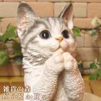 猫の置物 リアルな猫の置物 お願いキャット 1 ホワイト&グレー ネコのフィギア 子ねこのオブジェ ガーデニング 玄関先 陶器