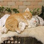 猫の置物 リアルな猫の置物 寄り添いスリーピング キャット A ネコのフィギア 子ねこのオブジェ ガーデニング 玄関先 陶器